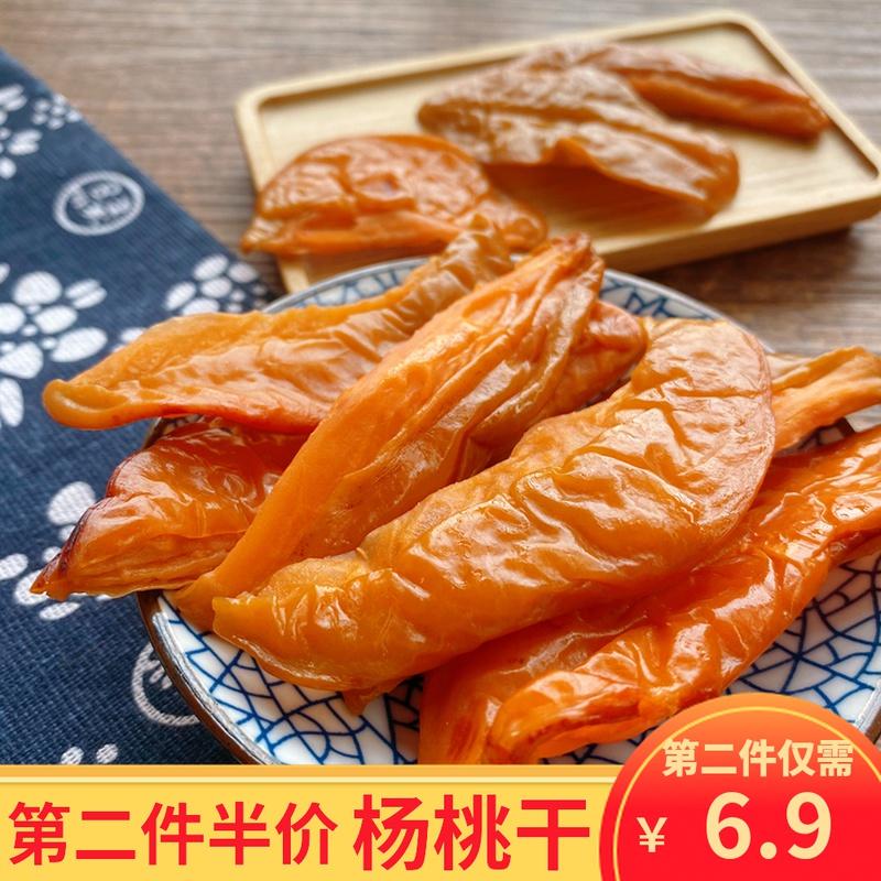 新兴特产甜酸爽脆杨桃干杨桃片500g怀旧休闲零食湿杨桃肉果脯即食