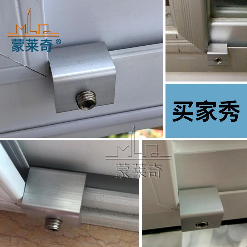4个 塑钢铝合金纱窗锁扣防盗锁推拉移门窗户轨道限位器儿童安全锁
