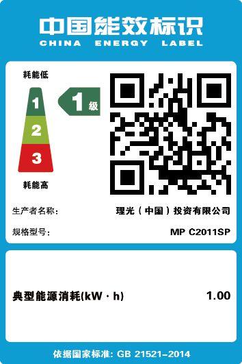 理光MP C2011SP多功能彩色复合机复印机打印一体机复印扫描打印A3