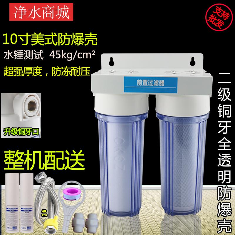 净水器家用厨房自来水前置过滤器10寸单级二级三级净水机pp棉滤芯