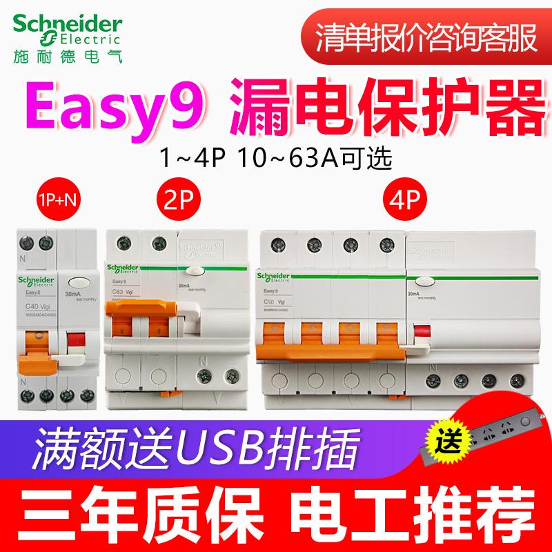 施耐德断路器家用总开空气开关EA9漏电保护器DPN2P10A~63A带漏保