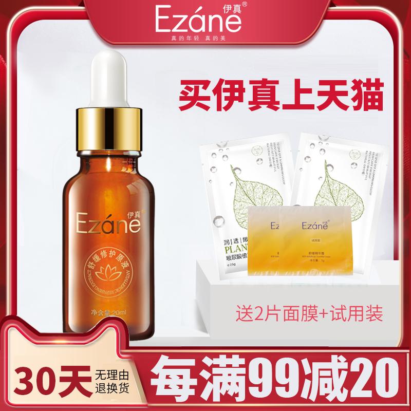 伊真正品舒緩修護原液20ml舒緩修護精華液美容院正品護膚化妝品