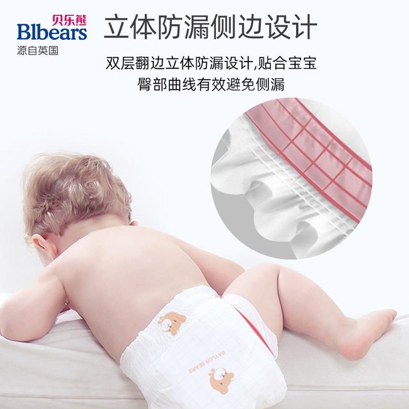 【尺码任选】贝乐熊新纤薄纸尿裤透气超薄干爽婴儿尿不湿宝宝尿片
