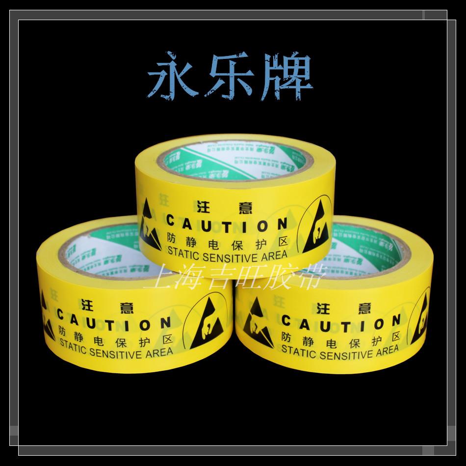 永乐防静电警示宽4.8CM 25Y胶带斑马车间划线.地板.警戒线.黑黄