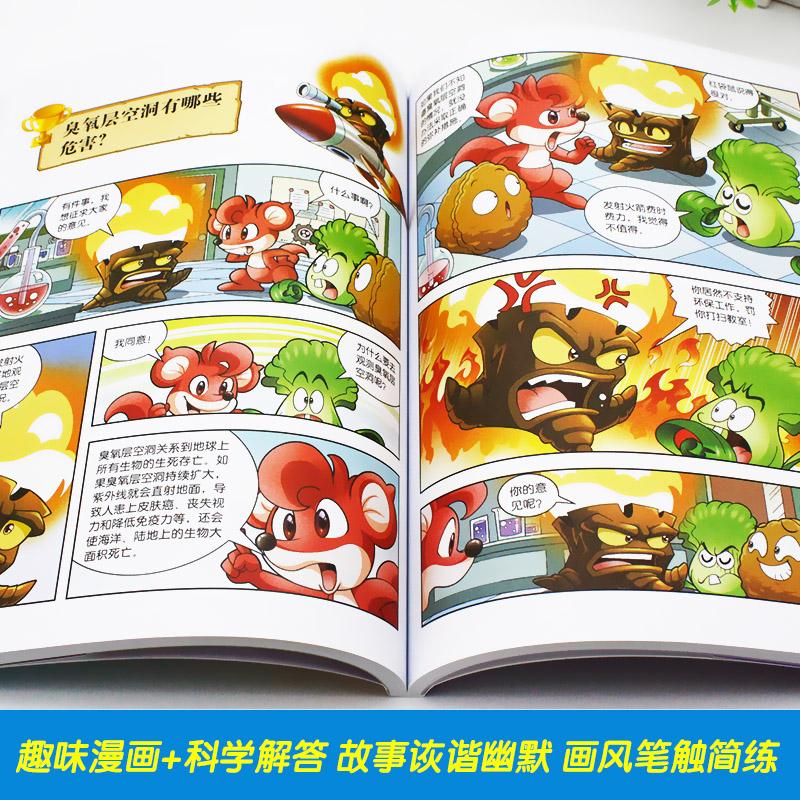 中国少年儿童出版社 环境与能源卷 科学漫画 2 植物大战僵尸