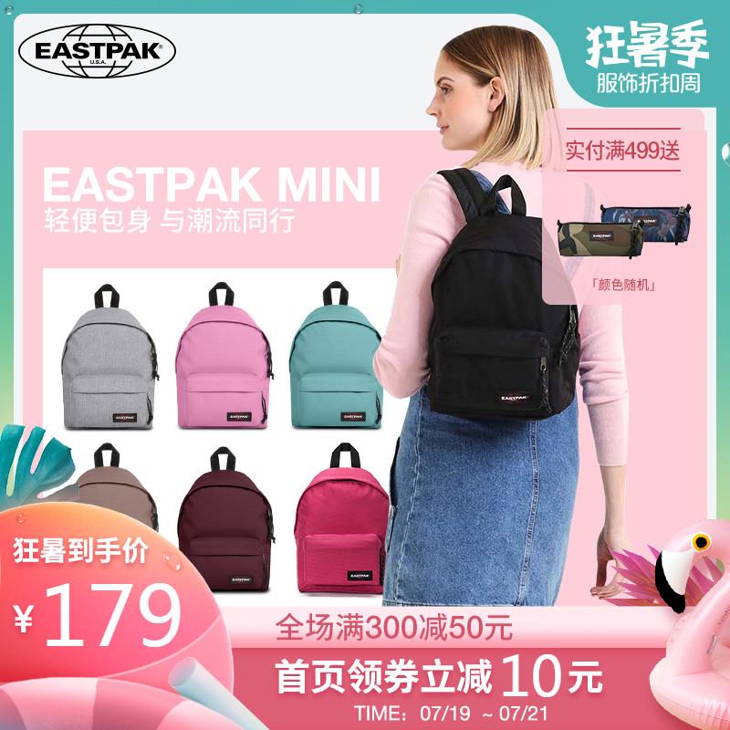 EASTPAK歐美迷你潮牌雙肩包女潮流ins風學生書包男出街休閒小揹包