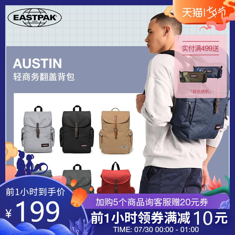 EASTPAK歐美潮牌雙肩包男 時尚潮流翻蓋揹包 校園書包 街頭潮包