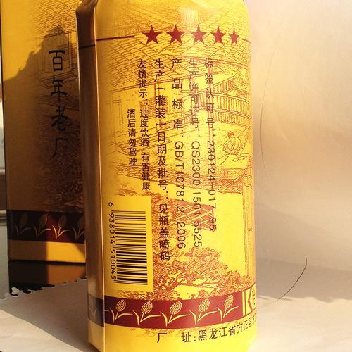 【东北酒庄】方正红高粱酒白酒纯粮酒450ml 清香型40度  一瓶价格