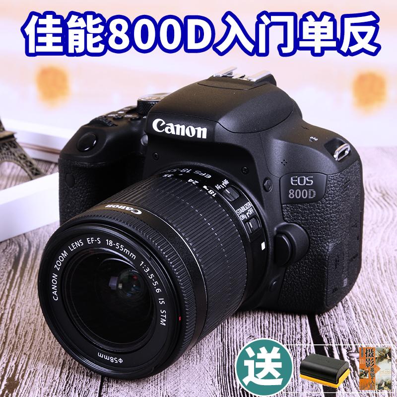 Canon佳能EOS800D单机套机18-55/18-135 入门级别80D高清单反相机