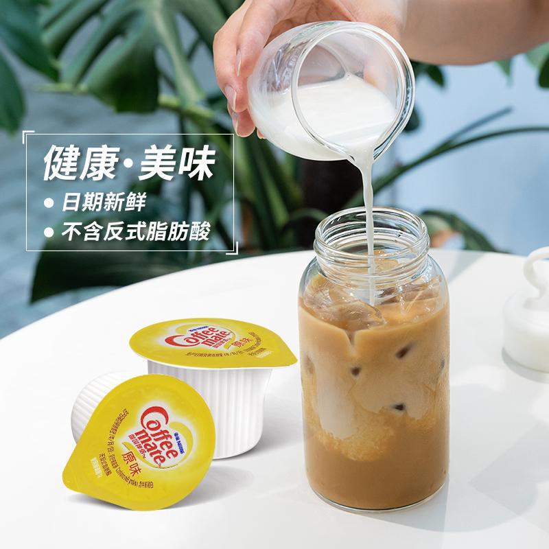 雀巢咖啡伴侣奶球原味10ml*50大粒袋装纯太古奶精糖包奶包奶油球