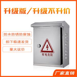 监控不锈钢配电箱明装户外带锁强电箱室外防雨防水箱工厂用电箱盒