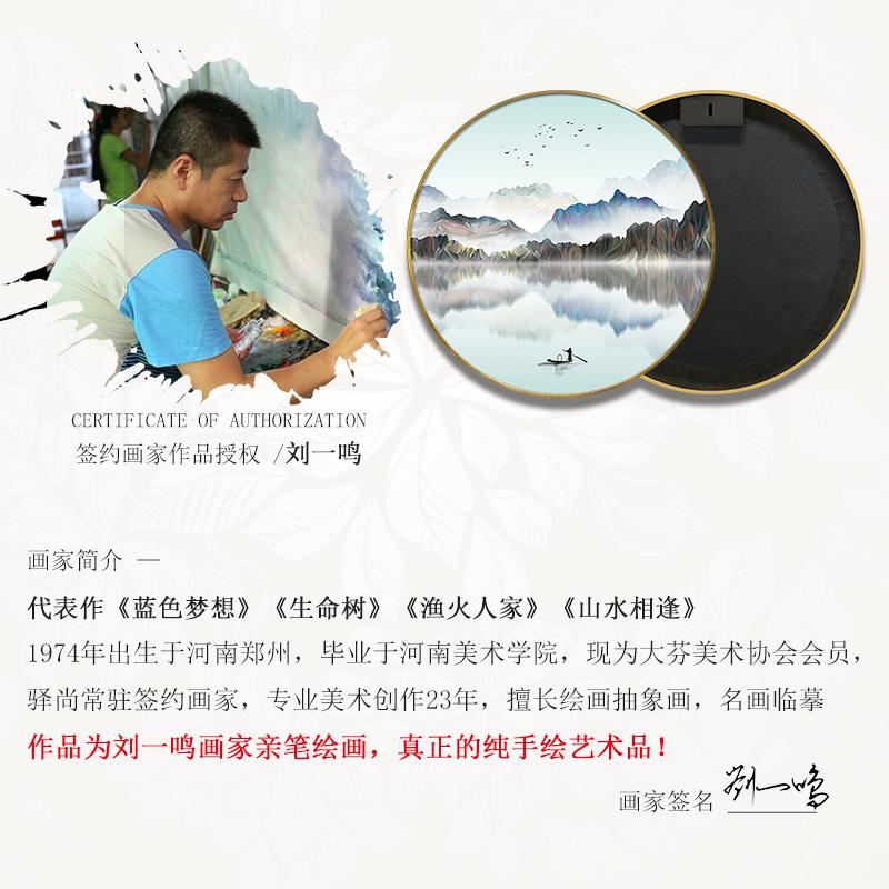 新中式手繪山水裝飾畫客廳餐廳油畫圓形茶室意境背景墻畫壁畫掛畫