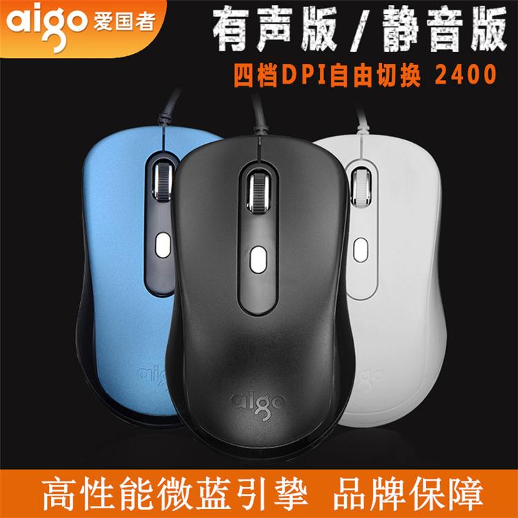 愛國者Q809靜音無聲有聲USB有線滑鼠膝上型電腦商務家用遊戲滑鼠