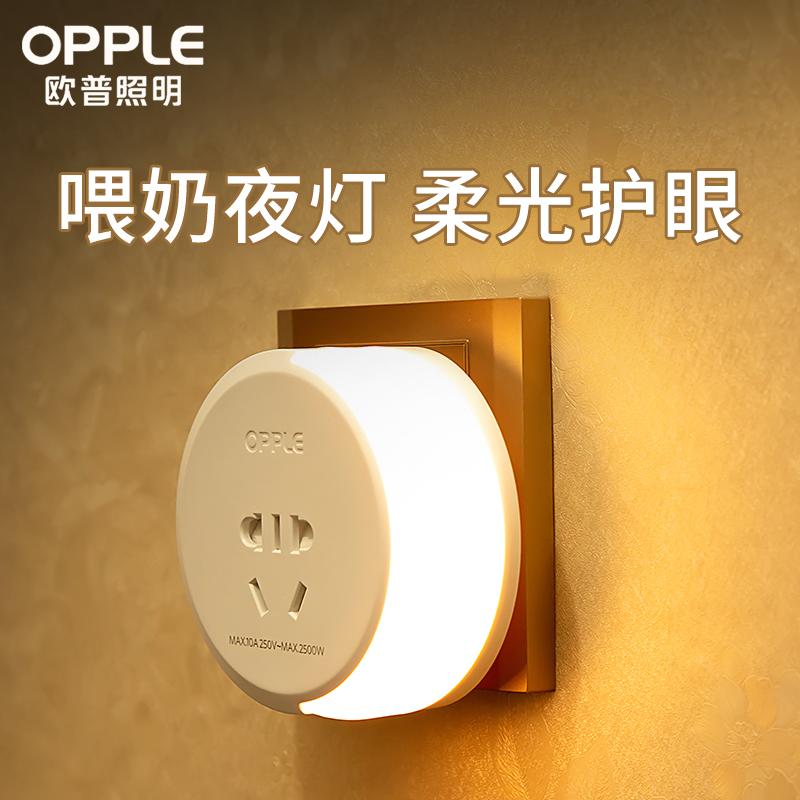 光控节能婴儿喂奶床头创意梦幻卧室感应插座灯 led 欧普小夜灯插电