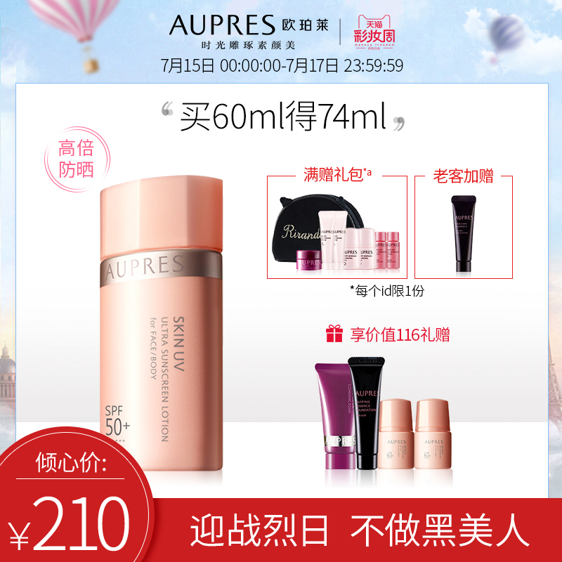 AUPRES/歐珀萊烈日防晒隔離乳液女SPF50+ 面部清爽紫外線 60ml
