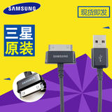 Samsung original N8000 P7500 P5110 P5100 P3100 P6200 flat data cable charging cable
