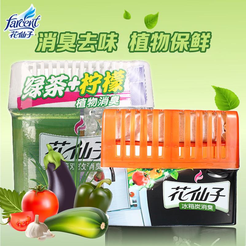花仙子冰箱除味劑除臭去異味家用冰箱除味劑活性炭除味盒共2盒