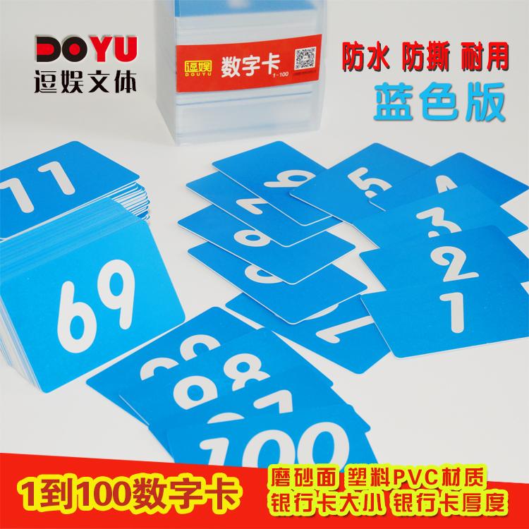 数字叫号卡 100 1 桌号牌餐厅编号码排队就餐号牌座位数字卡叫号卡