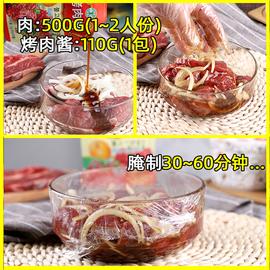 韩式烤肉酱腌料烤肉店专用正宗延边朝鲜族特产韩国烧烤腌制调料