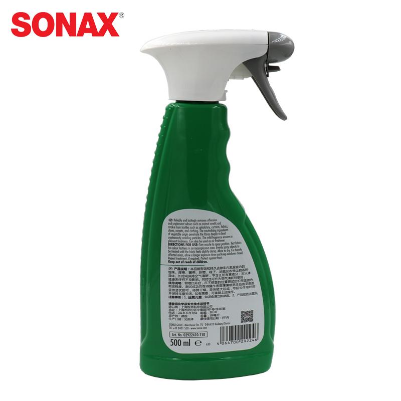 德国SONAX索纳克斯车内异味去除汽车空气净化剂新车除甲醛去烟味