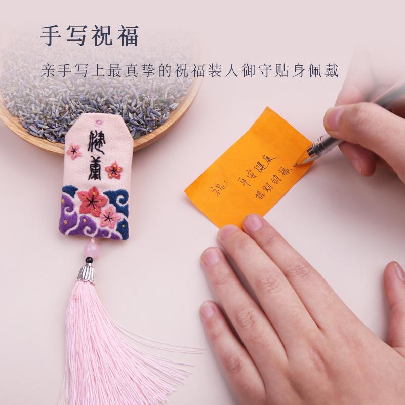 刺绣diy手工制作自绣情侣护身平安符御守材料包平安福荷包送男友