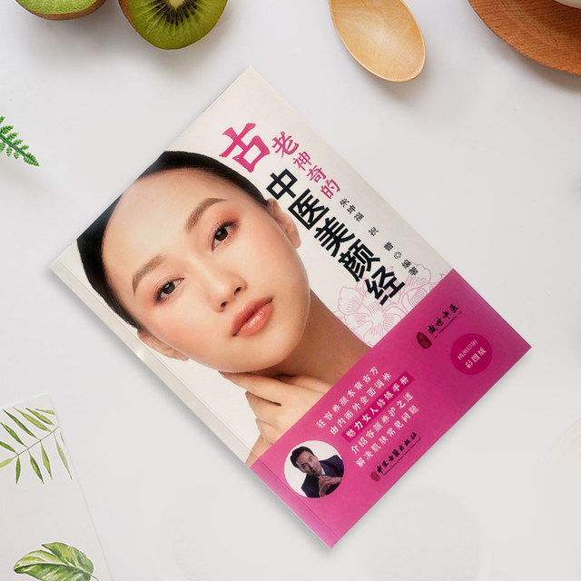 Ancient and magical Chinese medicine beauty classicsChinese medicine cosmetologyChinese medicineChinese medicine beauty and herbal beauty prescription health care book beauty skin care beauty plant health flowers and plants nourishing eyes inside and outside nourishing skin quality herbal skin care beauty books