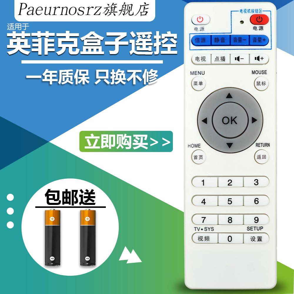 包郵 inphic英菲克i3i5i6i7i8i9i10網路機頂盒播放器遙控器板學習