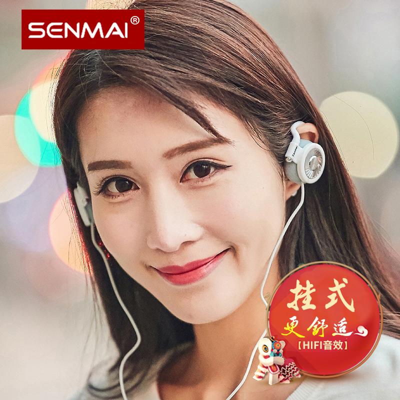 掛耳式頭戴式運動耳機跑步耳掛式電腦手機耳麥 遊戲K歌安卓蘋果臺式筆記本通用線控 男女生森麥 SM-IH850