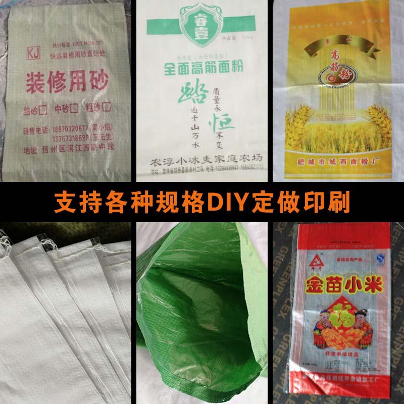 白色编织袋加厚防水双层蛇皮袋面粉袋大米袋子包装袋定制打包麻袋