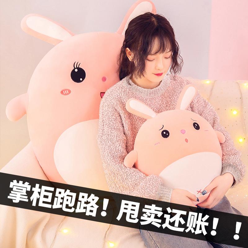 小兔子毛绒玩具可爱大号睡觉抱枕公仔床上男女生款布娃娃儿童玩偶