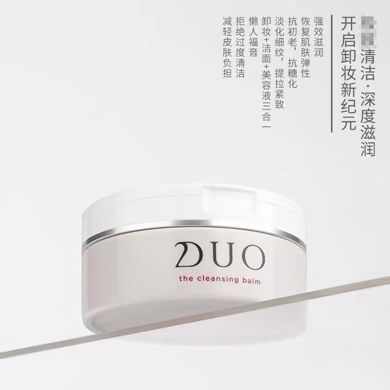 看详情  90g 卸妆膏丽优深层清洁敏感肌可用去黑头  五款可选 DUO