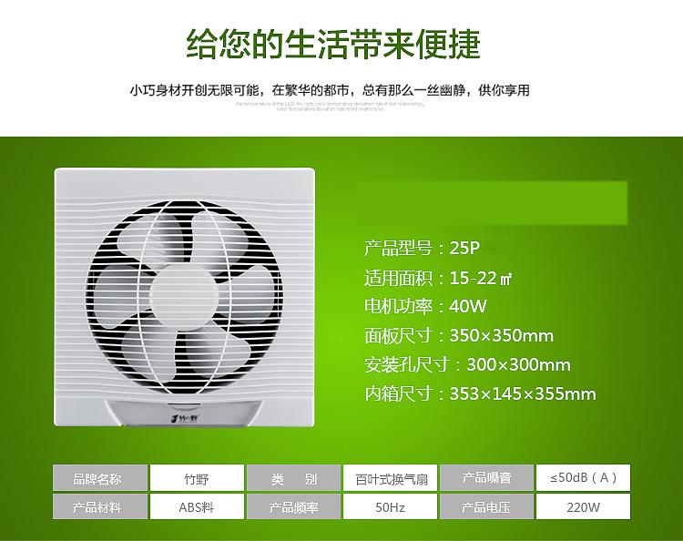 竹野换气扇家用静音排风扇通风扇卫生间厨房油烟窗式排气扇10寸