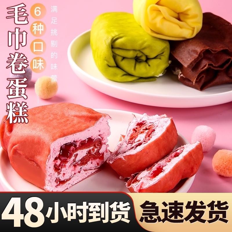 毛巾卷蛋糕网红爆浆小甜品提拉米苏榴莲千层奶油零食甜点食品旗舰店