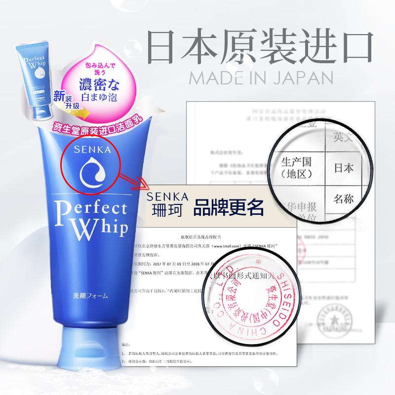 男女深层清洁 120g  日本资生堂洗面奶洗颜专科珊珂绵润泡沫洁面乳 2