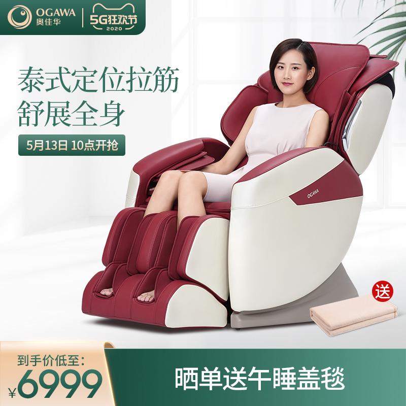 百科测评分享:奥佳华OG7105按摩椅家用全身小型质量测评怎么样啊?质量内幕揭秘,不看后悔 _经典曝光 选购攻略 第1张