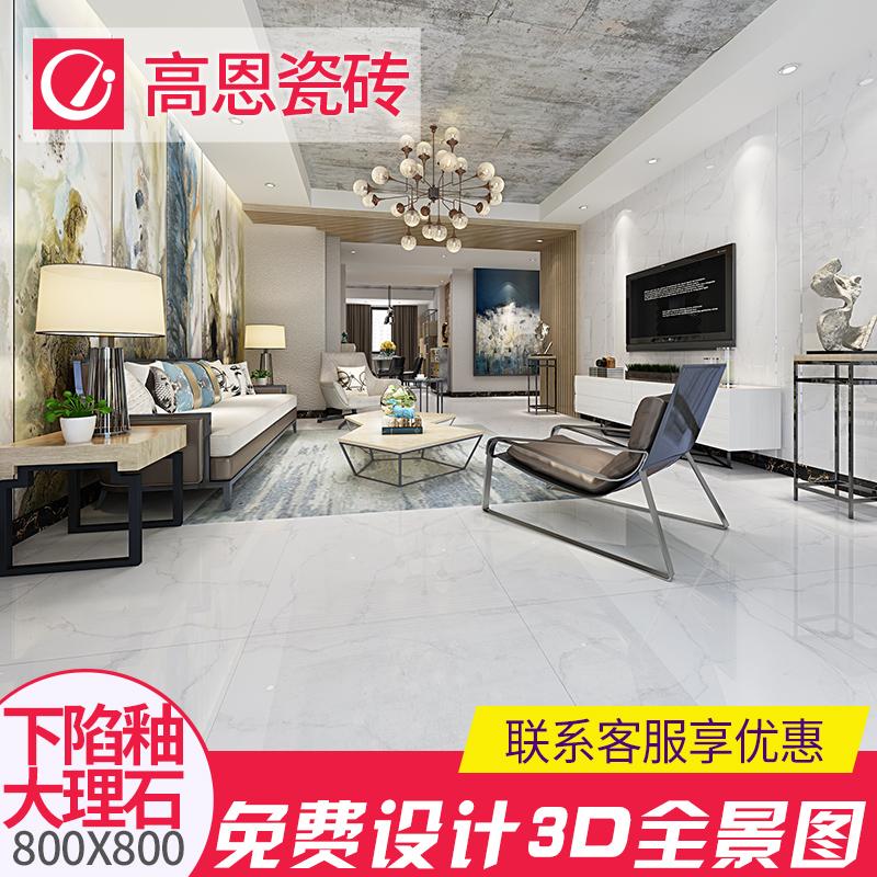 高恩瓷砖佛山瓷砖地砖800x800大理石现代简约欧式客厅卧室地板砖