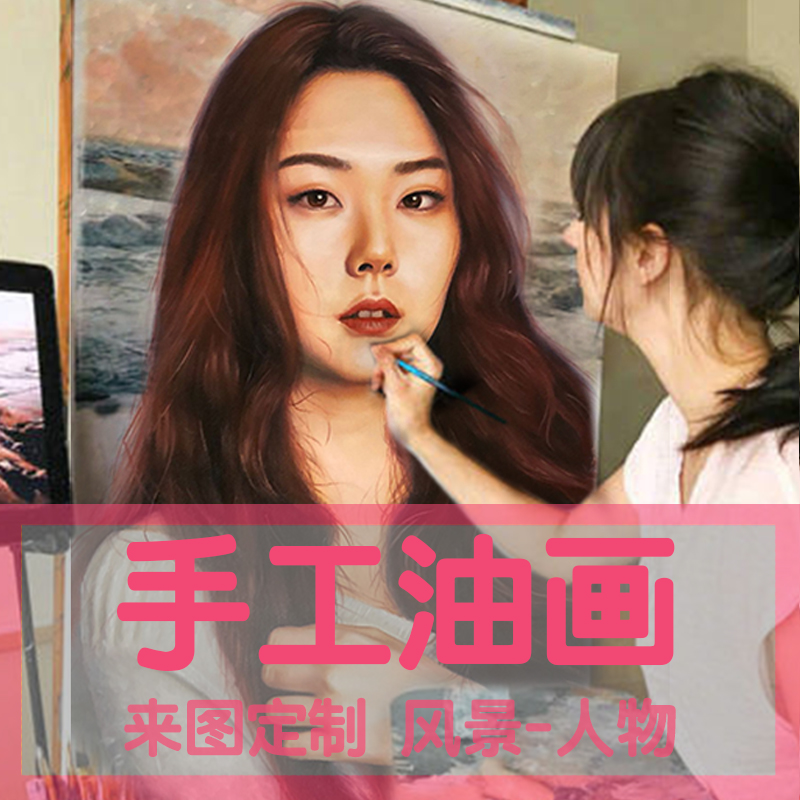 肖像油畫定制照片真人物純手繪丙烯抽象風景裝飾客廳玄關歐式掛畫
