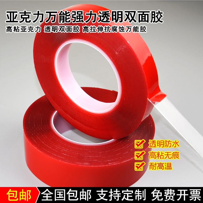 进口双面胶带超强力透明无痕双面胶 超薄耐高温汽车用双面胶贴