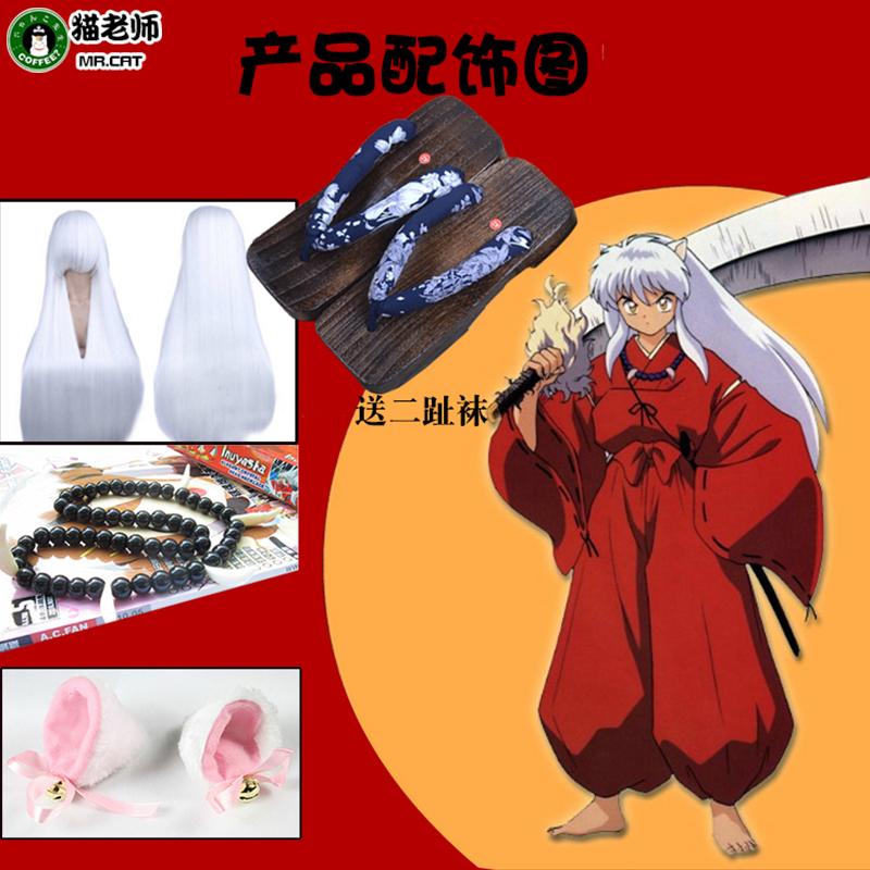 猫老师动漫周边COS犬夜叉全套cosplay服装男衣服红色和服武士服