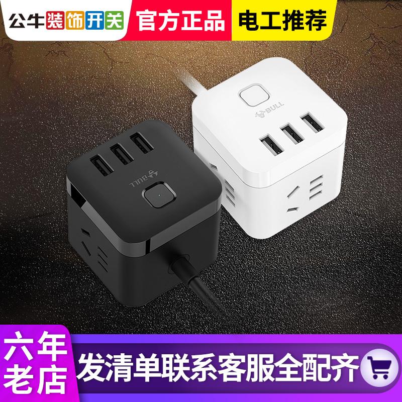 公牛USB插座多功能插頭魔方排插排家用接線板智慧辦公充電轉換器