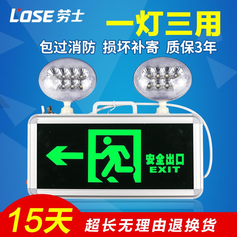 消防应急灯 双头LED照明标志灯疏散安全出口指示灯两用疏散灯劳士