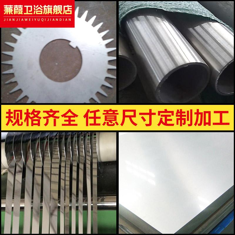 蒹葭 304不锈钢板激光切割不锈钢板加工定做零切1 2 3 4 5 6-20MM