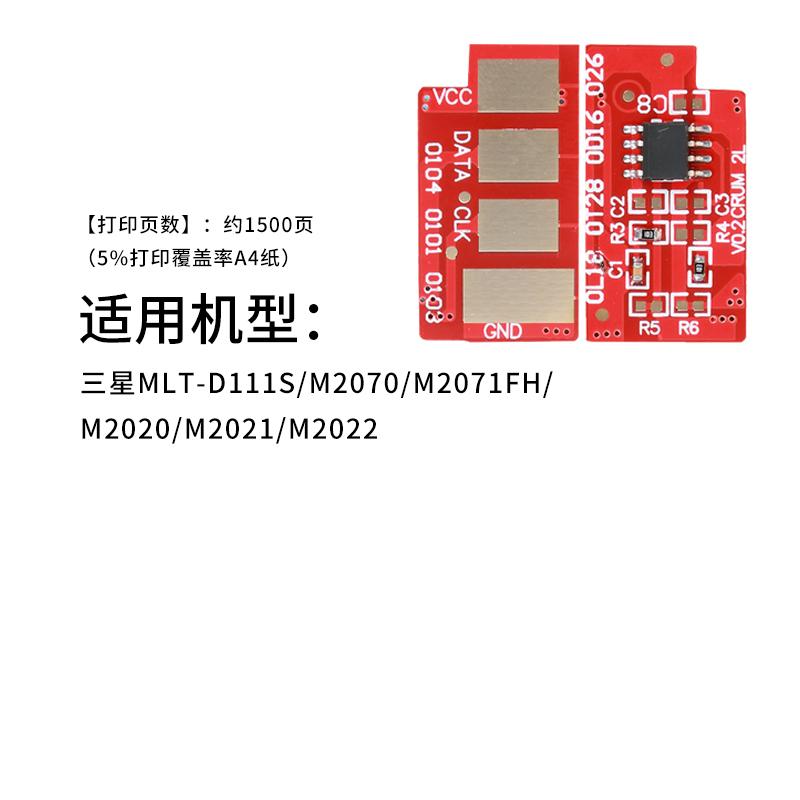 众诚适用三星MLT-D111S硒鼓芯片M2021 M2070 M2071FH M2020 M2022 M2021W M2020W 2071FH M2070F/W/FW芯片