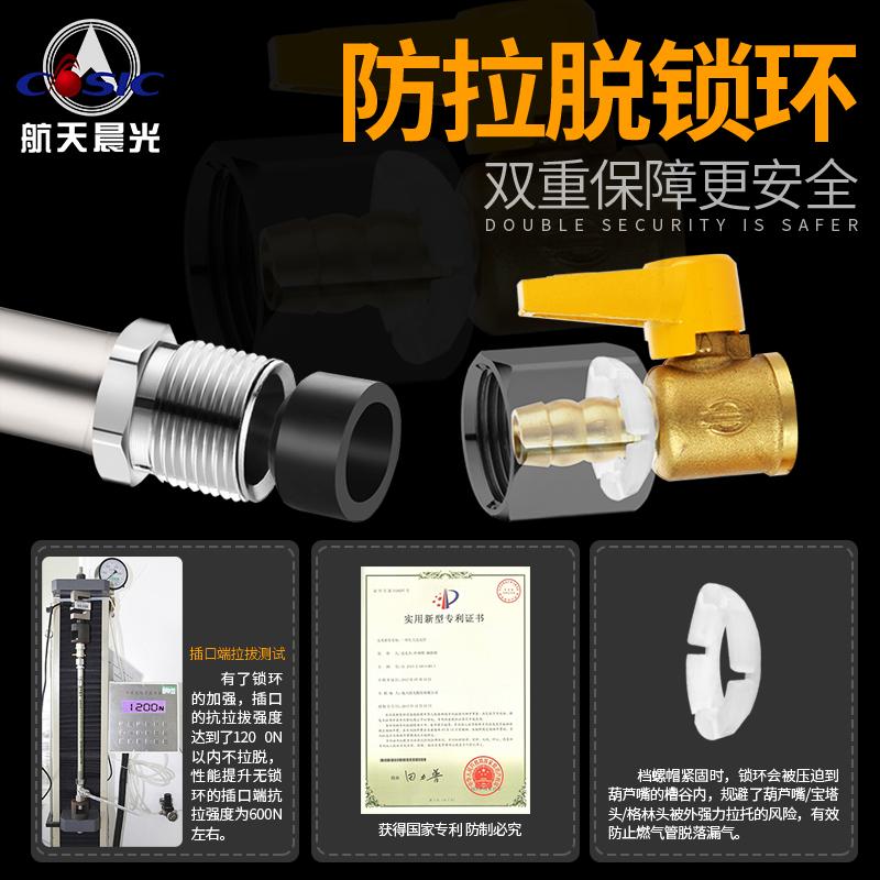 航天晨光304不锈钢天然气管燃气管煤气软管家用高压灶防爆波纹管