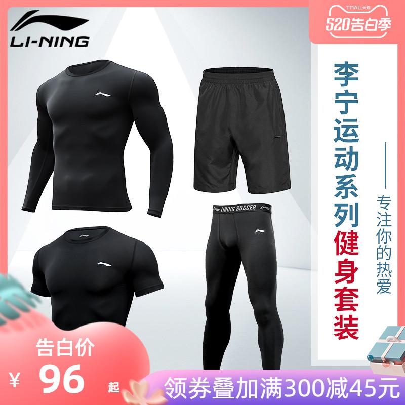 李宁健身套装运动健身服套装紧身衣男短裤篮球跑步健身房训练服