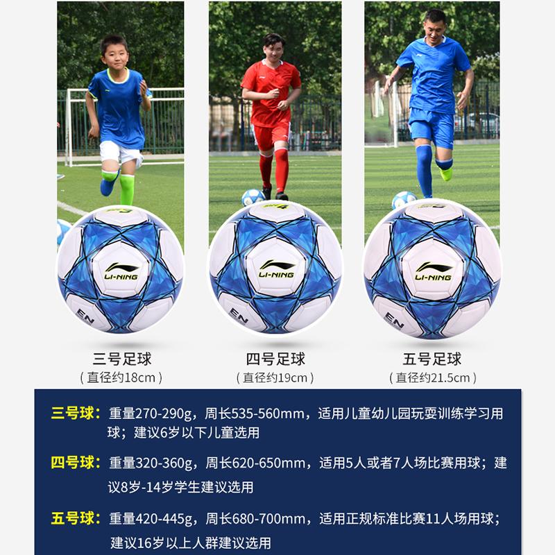 正品李宁足球5号成人男孩4小学生3儿童耐磨非真皮青少年训练比赛