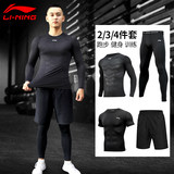 Li Ning fitness suit male sports long sleeve running training tights fitness clothes quick-drying gym training clothes