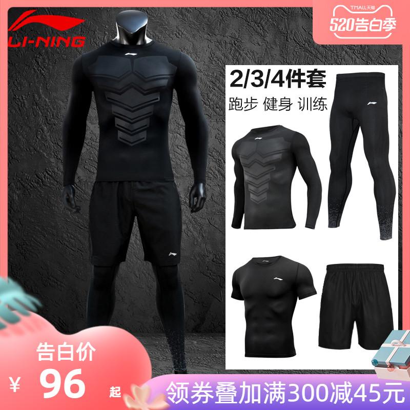 李宁健身套装男运动长袖跑步训练紧身衣健身服速干衣健身房训练服