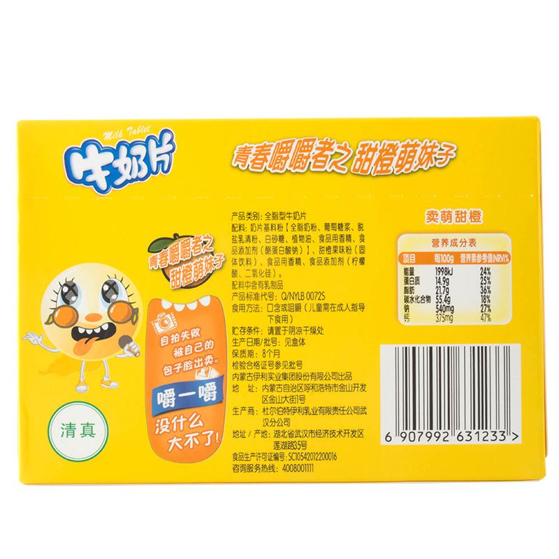 甜橙味干吃内蒙古奶贝奶酪乳制品零食品 粒原味草莓 160 伊利牛奶片