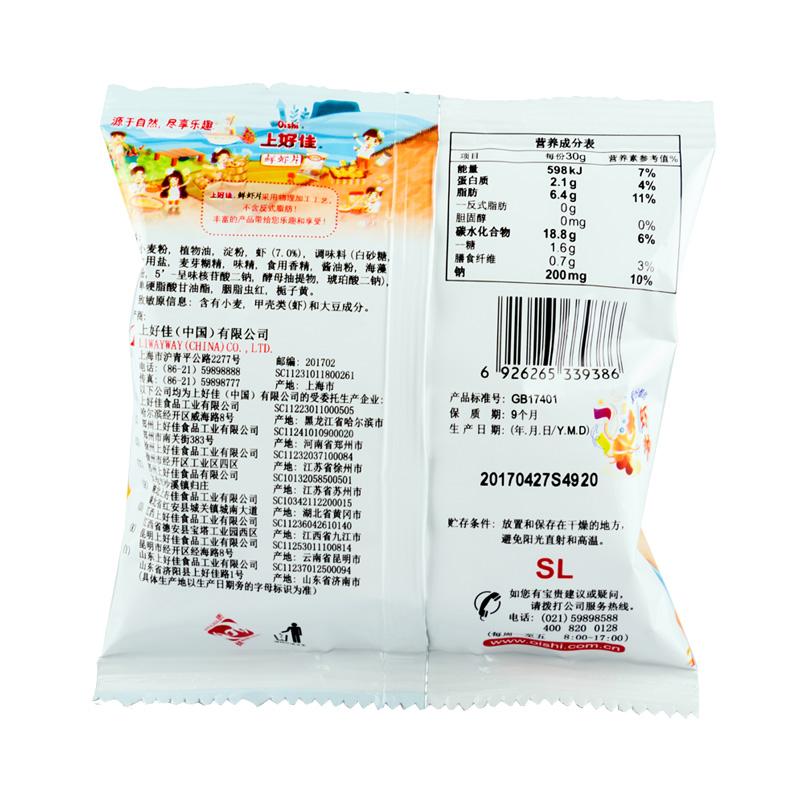 上好佳薯片鲜虾片50包批发整箱大礼包儿童休闲膨化零食品小吃店